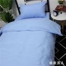 床包組簡約床單三件套單人單位團購賓館職員工宿舍藍色被套被子LXY7272【極致男人】