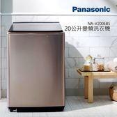 【買就送好禮+免費基本安裝+免費舊機回收】Panasonic 國際牌 20公斤變頻洗衣機 NA-V200EBS