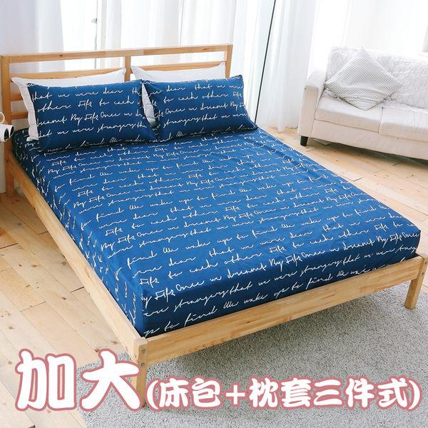 【深藍記憶】雙人加大三件式磨毛超細纖維床包+枕套組