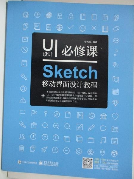 【書寶二手書T8/電腦_EGJ】UI設計必修課:Sketch移動界面設計教程_李萬軍