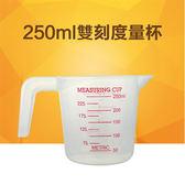 廚房用品 小塑膠量杯計量杯(250ml) 料理 烘培用品  刻度 寬手柄 計量器具 【KFS197】123ok