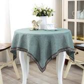 桌巾日式棉麻餐桌布 美式北歐素色茶幾布藝桌布臺布簡約蓋布多用巾 嬡孕哺