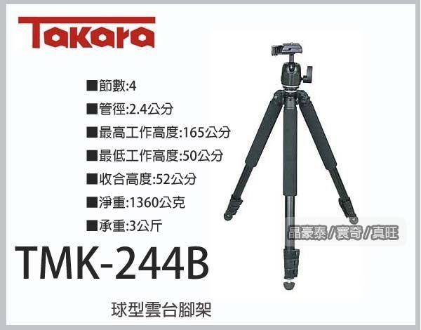晶豪泰 TAKARA TMK-244B 244B 球型雲台 腳架 (附腳架袋) 專業腳架 台南/高雄 適用 a7 a6000 d5600