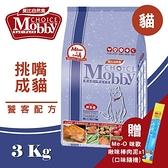 PRO毛孩王 莫比 挑嘴貓3kg(隨機贈送咪歐貓肉泥*1條) 貓飼料 貓糧 貓食