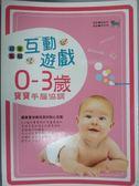 【書寶二手書T1/家庭_KBK】甜蜜家庭互動遊戲0-3歲寶寶手腦協調_漢宇編輯部