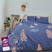 《M003》3M吸濕排汗專利技術3.5x6.2尺單人床包+雙人舖棉兩用被套三件組-台灣製/乾爽涼被/四季被