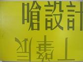【書寶二手書T9/設計_H1G】嗆設計_丁肇辰