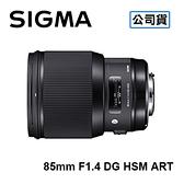6期零利率 SIGMA 85mm F1.4 DG HSM ART FOR SONY E-MOUNT 大光圈人像鏡頭 三年保固 恆伸公司貨