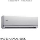 【南紡購物中心】日立【RAS-63NJK/RAC-63NK】變頻冷暖分離式冷氣10坪