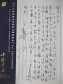 【書寶二手書T1/收藏_I16】北京海王村拍賣_2013秋季書刊資料文物拍賣會(二)書札…