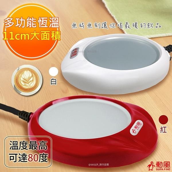 2色任選【勳風】電熱式保溫杯墊加熱杯墊保溫盤(HF-J888)夠溫夠暖