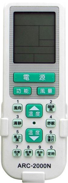 【ARC-2000N】冷氣萬用遙控器 適用各廠牌 窗型、變頻、分離式、 變頻冷暖氣機