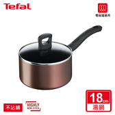 Tefal法國特福 新極致饗食系列18CM單柄不沾湯鍋(加蓋) SE-G1432395