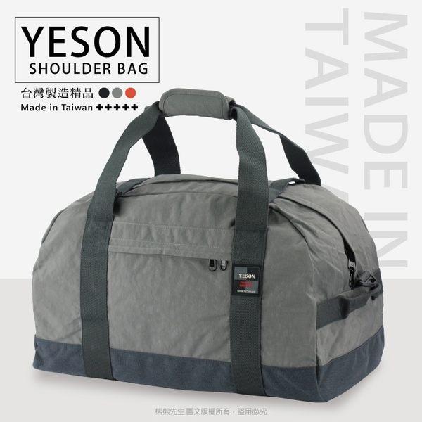 《熊熊先生》YESON永生 頂級YKK拉鍊 輕量防潑水 旅行袋(中) 620-21 台灣製造 可手提/側背/插掛拉桿
