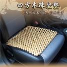 楓木四方木珠坐墊 43x43cm【亞克】...