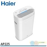 *元元家電館*Haier 海爾 醛效抗敏空氣清淨機(小H) AP225
