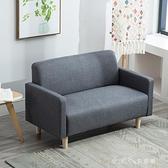 布藝沙發簡易北歐小型雙人兩人二三人布藝沙發臥室客廳沙發【全館免運】