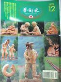【書寶二手書T8/雜誌期刊_KCO】藝術家_295期_藝術走過廿世紀台灣篇專輯