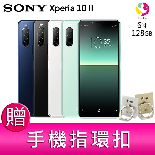 分期0利率 SONY Xperia 10 II (4G/128G) 6吋全螢幕 IP68 防塵防水智慧型手機 贈『手機指環扣 *1』