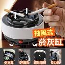 抽風式濾味菸灰缸 無菸菸灰缸 吸入式菸灰缸 吸風 菸灰缸 煙灰缸 可水洗【RS949】