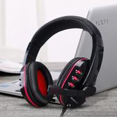 台式機通用語音耳麥頭戴式重低音lol游戲筆記本電腦耳機帶麥克風【販衣小築】