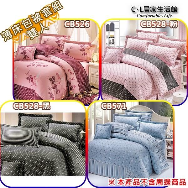 【 C . L 居家生活館 】雙人薄床包被套組(CB526/CB528(粉/黑)/CB571)
