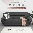 【IDEA】現代簡約輕奢華 三人座皮革沙發(三色可選)【KC-016】