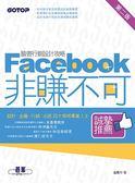 書Facebook 非賺不可:臉書行銷 攻略(第二版)