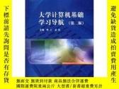二手書博民逛書店大學計算機基礎學習導航罕見第二版9740 熊江 應宏 主編 科學