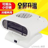 220v冷暖兩用小型暖風機家用迷你辦公室制熱取暖器小節能超靜音小空調 樂活生活館