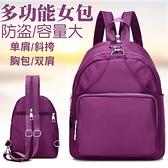 新款防盜胸包女士尼龍斜背包包牛津布包胸前背包時尚雙肩小背包