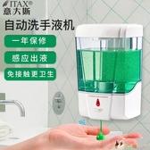 自動感應皂液器企業復工壁掛洗手液盒手部液機 HX6331【花貓女王】