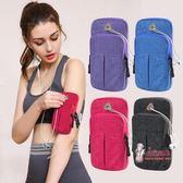 臂包 跑步手機臂包運動健身臂帶男女蘋果8手機包6臂套臂袋手腕包手臂包 4色