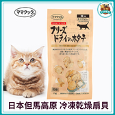 寵物FUN城市│日本但馬高原 冷凍乾燥扇貝11g(貓咪零食)