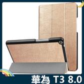 HUAWEI MediaPad T3 8.0 多折支架保護套 類皮紋側翻皮套 卡斯特 超薄簡約 平板套 保護殼 華為