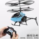 USB充電耐摔遙控直升機 模型無人飛機 飛行器兒童玩具男孩禮物 快速出貨