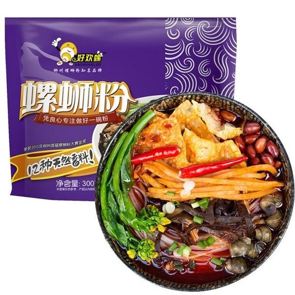 【現貨♥】超熱賣特產!用量十足好歡螺 螺螄粉 300g(紫色)