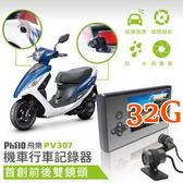 飛樂 Philo PV307 機車版前後雙鏡頭防水行車紀錄器★32G★