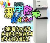 ⊙ 賀眾牌冰溫熱純水飲水機UR-632AW-1⊙全省主要城市免費標準安裝