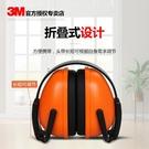 3M 隔音耳罩專業防噪音耳塞消音神器睡眠用學生靜音工業降噪耳機 【快速出貨八五折】