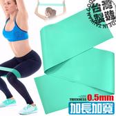 台灣製造 加長加寬環狀彈力帶(厚0.5MM)翹臀圈LATEX乳膠阻力繩.拉筋阻力帶拉力帶.彈力繩拉力繩