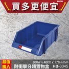 【樹德效率收納】 HB-3045 經典耐...