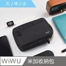 【WiWU】米加3C配件收納包 C款大號...