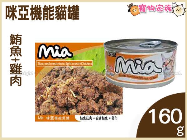 寵物家族*-咪咪亞機能貓罐鮪魚+雞肉口味160g