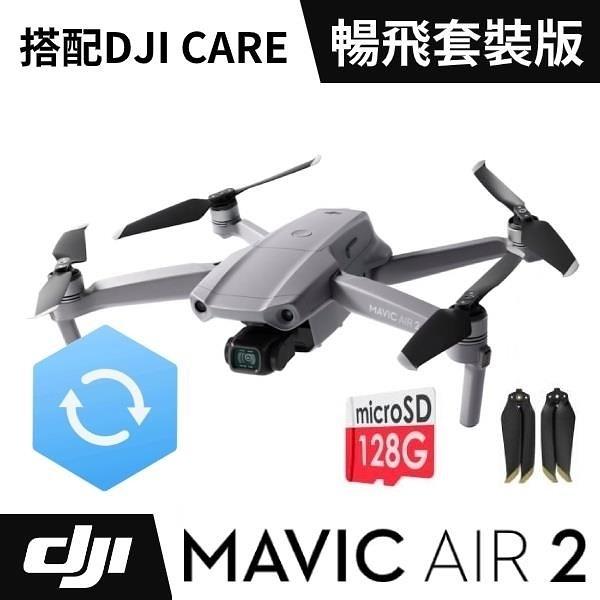 【南紡購物中心】DJI Mavic Air 2 空拍機 暢飛套裝版 + 保險簡配組