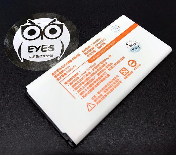 【高壓商檢局安規認證防爆】適用三星 GALAXY S5 G900 i9600 G900i 高容量電池手機鋰電池充電 e