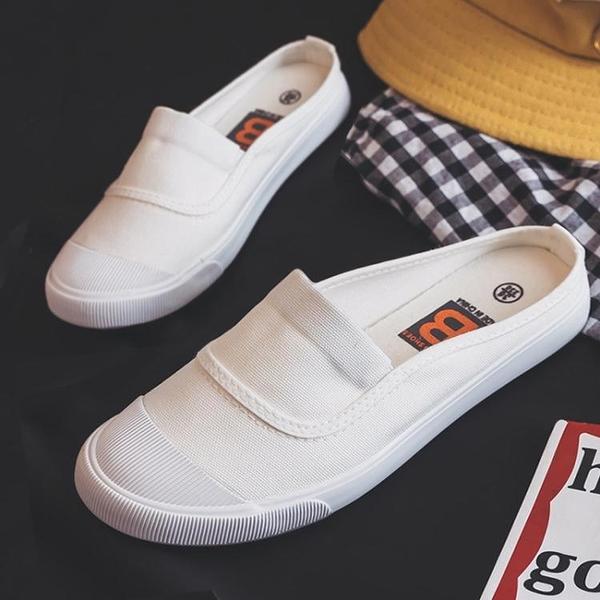 半拖鞋女帆布鞋學生無後跟2021夏季韓版百搭懶人一腳蹬小白鞋 嬡孕哺 免運