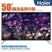 Haier 海爾 50吋 UHD LED 液晶電視 顯示器+視訊卡 50K6000U LE50K6000U HDR 4K 60HZ + 基本安裝