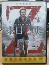 挖寶二手片-Z37-014-正版DVD-電影【末日之戰】-布萊德彼特(直購價)海報是影印