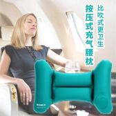 旅行按壓自動充氣護腰枕頭空氣靠墊家用成人靠枕腰枕旅遊便攜氣墊樂芙美鞋